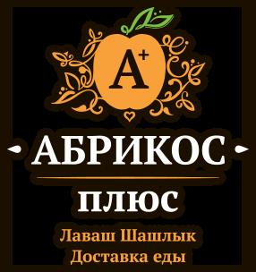 Доставка шашлыка - Кафе Абрикос+